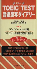 CD付TOEIC TEST音読筆写ダイ4(単行本)