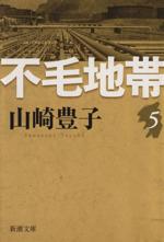 不毛地帯(新潮文庫)(5)(文庫)