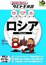 ロシア ロシア語+日本語・英語(絵を見て話せるタビトモ会話ヨーロッパ5)(単行本)