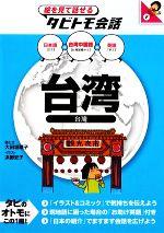 台湾 台湾中国語+日本語・英語(絵を見て話せるタビトモ会話アジア4)(単行本)