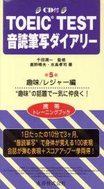 CD付TOEIC TEST音読筆写ダイ5(単行本)