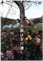 天国はまだ遠く(通常)(DVD)