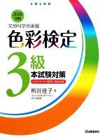 文部科学省後援 色彩検定3級本試験対策(2010年版)(単行本)