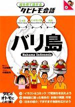 バリ島 インドネシア語+日本語・英語(絵を見て話せるタビトモ会話アジア6)(単行本)