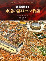 永遠の都ローマ物語 地図を旅する(児童書)