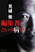 編集者という病い(集英社文庫)(文庫)