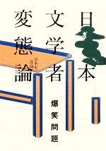 日本文学者変態論 日本史原論(単行本)