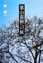 葉山嘉樹への旅(単行本)