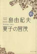 夏子の冒険(角川文庫)(文庫)