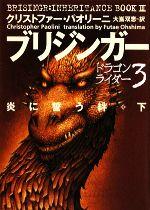 ブリジンガー 炎に誓う絆(ドラゴンライダー3)(下)(児童書)
