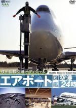 エアポート図鑑・空港24時[成田国際空港オフィシャル](通常)(DVD)