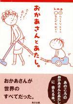 おかあさんとあたし。(角川文庫)(文庫)