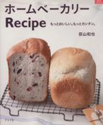 ホームベーカリーレシピ