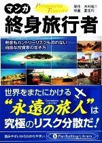 マンガ終身旅行者 税金もカントリーリスクも恐れない自由な投資家の生き方(Pan Rolling Library31)(文庫)