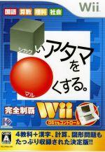 □いアタマを○くする。Wii(ゲーム)
