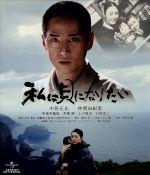 私は貝になりたい(Blu-ray Disc)(BLU-RAY DISC)(DVD)