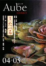 Aube 比較藝術学(04・05)(単行本)