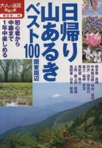 日帰り山歩きベスト100 関東周辺(単行本)