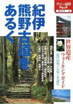 紀伊 熊野古道をあるく(大人の遠足BOOK西日本5)(単行本)