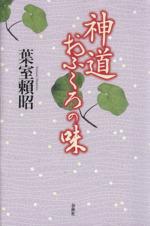 神道 おふくろの味(単行本)