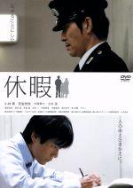 休暇(通常)(DVD)