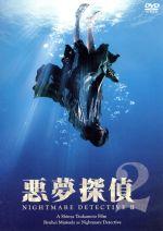 悪夢探偵2(通常)(DVD)