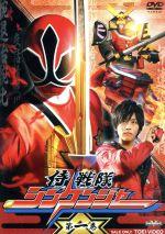 スーパー戦隊シリーズ 侍戦隊シンケンジャー VOL.1(通常)(DVD)