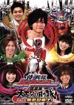 メイキング 劇場版 侍戦隊シンケンジャー(通常)(DVD)