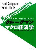 クルーグマン マクロ経済学(単行本)
