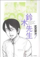 鈴木先生(7)アクションC