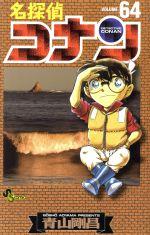 名探偵コナン(64)(サンデーC)(少年コミック)