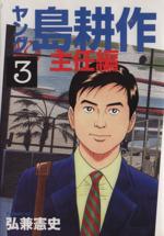 ヤング島耕作 主任編(3)(イブニングKC)(大人コミック)