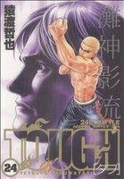 TOUGH-タフ-(24)(ヤングジャンプC)(大人コミック)