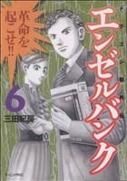 エンゼルバンク ドラゴン桜外伝(6)モーニングKC