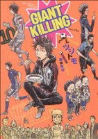 GIANT KILLING(vol.10)モーニングKC