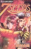 7SEEDS(セブンシーズ)(15)(フラワーCアルファ)(少女コミック)