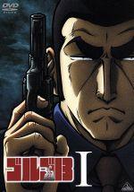 ゴルゴ13 Ⅰ(通常)(DVD)