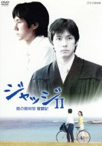 ジャッジⅡ 島の裁判官 奮闘記 DVD-BOX(通常)(DVD)