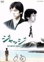ジャッジ 島の裁判官 奮闘記 DVD-BOX(通常)(DVD)