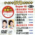 DVDカラオケスーパー10(最新演歌)(通常)(DVD)