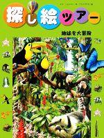 探し絵ツアー 地球を大冒険(6)(児童書)