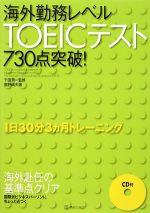 海外勤務レベルTOEICテスト730点突破!(CD1枚付)(単行本)