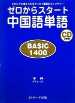 ゼロからスタート中国語単語 BASIC だれにでも覚えられるゼッタイ基礎ボキャブラリー(CD2枚付)(単行本)