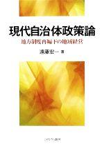 現代自治体政策論 地方制度再編下の地域経営(単行本)