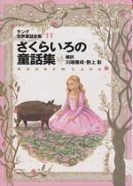 さくらいろの童話集 改訂版 ラング 11(児童書)