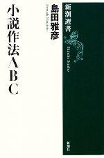 小説作法ABC(新潮選書)(単行本)