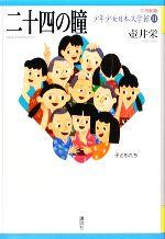 少年少女日本文学館 21世紀版 二十四の瞳(11)(児童書)