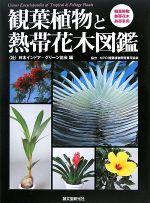 観葉植物と熱帯花木図鑑(単行本)
