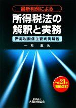 所得税法の解釈と実務(平成21年)(単行本)