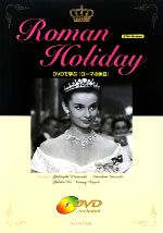 ROMAN HOLIDAY DVDで学ぶ『ローマの休日』(DVD付)(単行本)